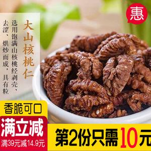 野生山核桃仁坚果零食炒货湖南特产山核桃连罐125g包邮含罐