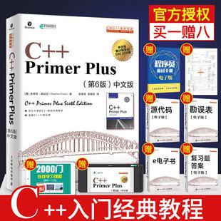 2020新版 语言计算机程序设计c语言编程从入门到精通c Plus中文版 第6版 编程入门c Primer 自学教材基础教程游戏开发书籍