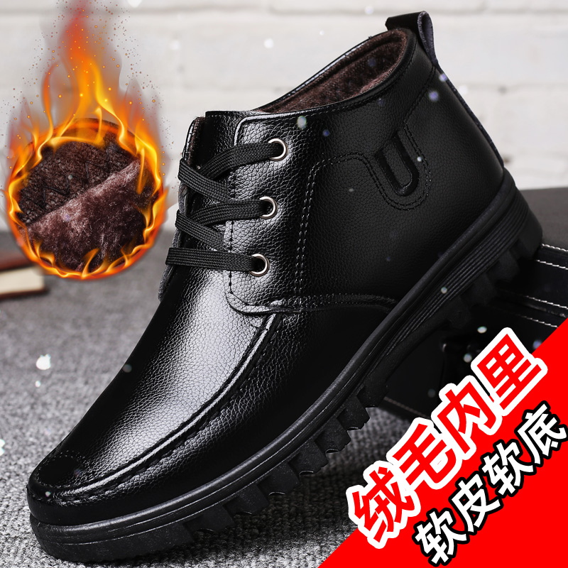 Cotton shoes mens winter Plush mens shoes thickened high top mens cotton shoes middle-aged and old peoples warm cotton skin fathers shoes