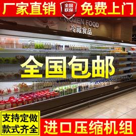 黄初风幕柜水果保鲜柜麻辣烫展示柜饮料柜蔬菜超市商用冰柜冷藏