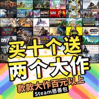 Steam慈善包 steam游戲喜加一 正版游戲激活碼 全球CDKEY 買十送大作