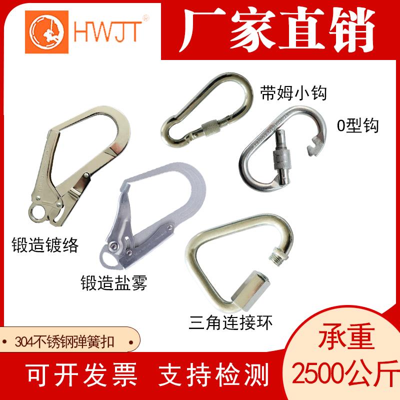 户外高空三角锁大挂钩登山不锈钢弹簧扣五点式安全带锻造双挂钩