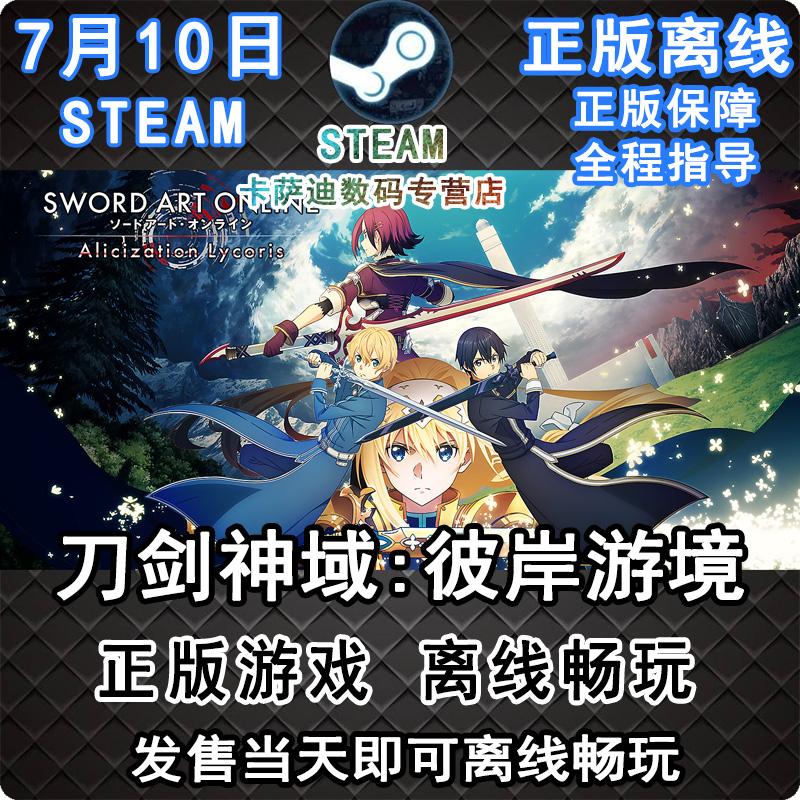 中文游戏,刀剑神域,-steam正版离线 刀剑神域 彼岸游境 pc 中文游戏 Sword Art Online 单机