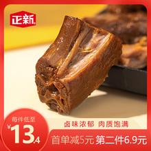 正新鸭脖子网红肉类休闲零食卤味小吃香辣鸭脖熟食独立包装