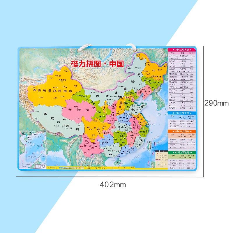 得力磁力中国地图拼图儿童中学生磁性世界幼儿园早教益智玩具男孩39.20元包邮