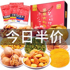 零食坚果大礼包礼盒装小吃休闲食品每日坚果1582g年货送礼干果