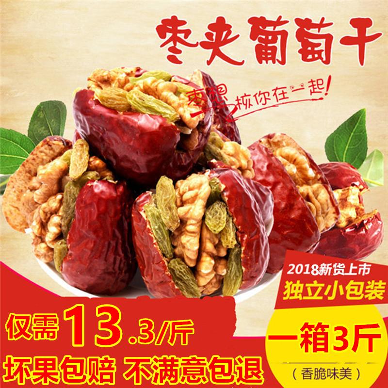 亦淘枣夹核桃葡萄干500g*3袋新疆特产级和田大枣什锦红枣夹核桃仁