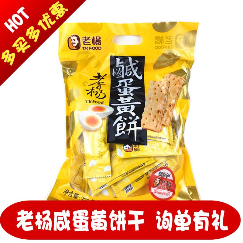 台湾进口零食 特产老杨咸蛋黄饼干 230g袋装 老杨方块酥 茶点点心
