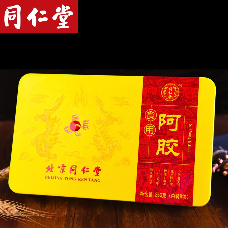 北京同仁堂ejiao阿胶块即食固元糕膏纯手工驴皮正宗阿胶片粉250g