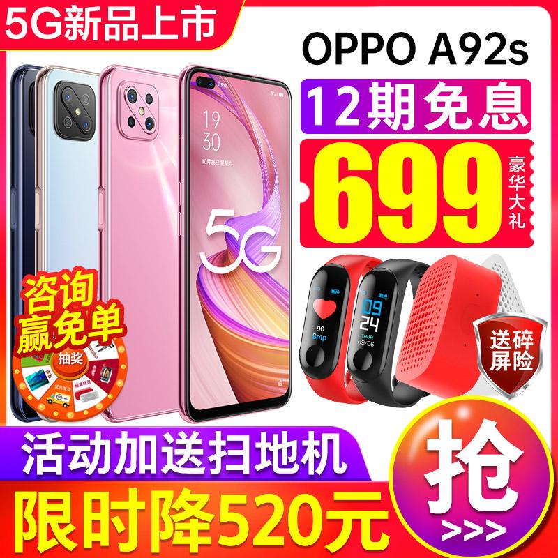 【5G新款上市】OPPO A92S oppoa92s手机opop新r17 a11x r9s a72 k7 a9 reno3 oppo官网旗舰店官方0ppo手机a92
