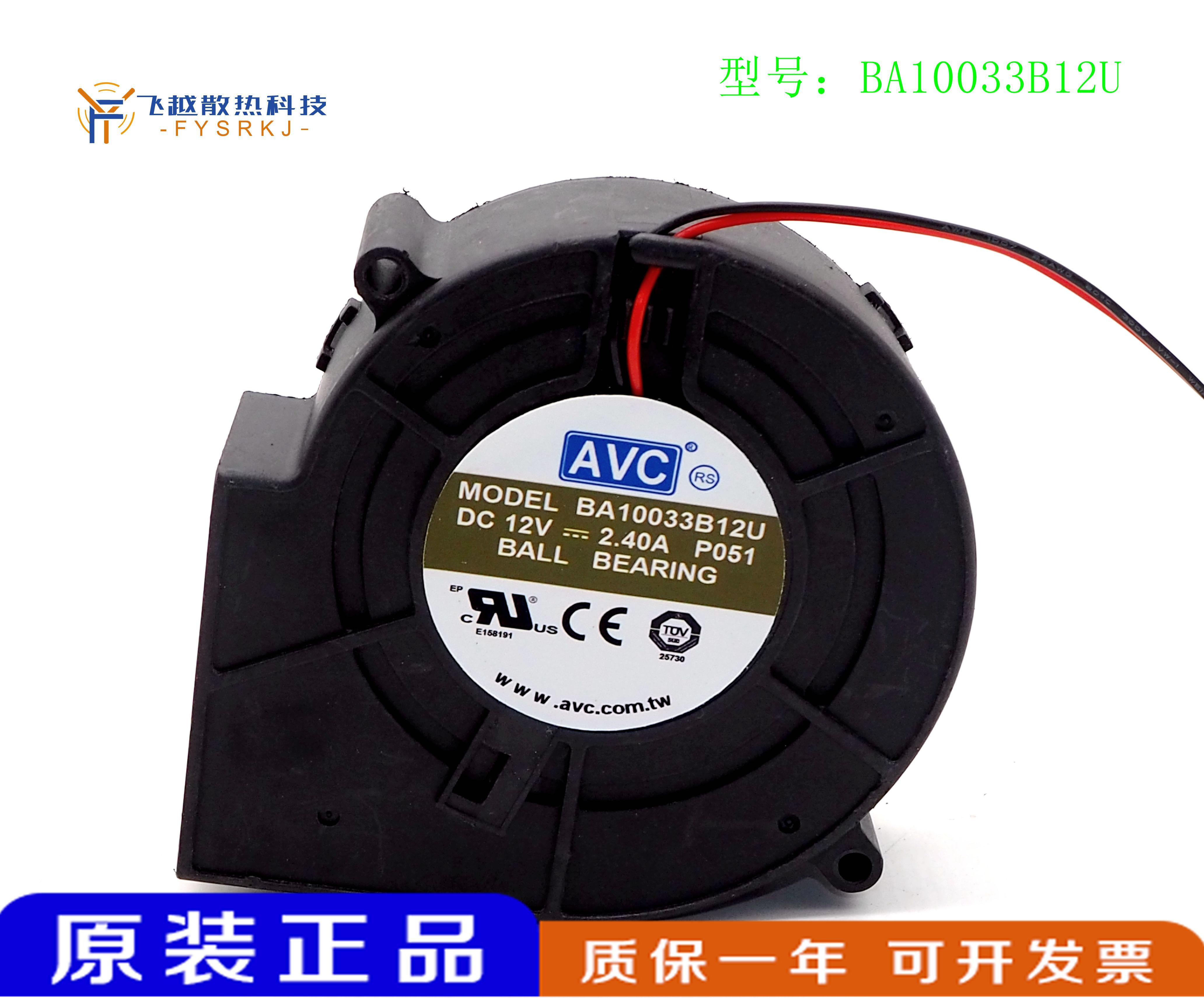 原装avc ba10033b12u 9733鼓风机