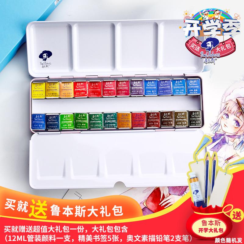 鲁本斯固体水彩颜料12色24色48色珠光色固体水彩铁盒分层色特殊色颜料奥文第三代清新款水彩颜料分装璀璨水彩