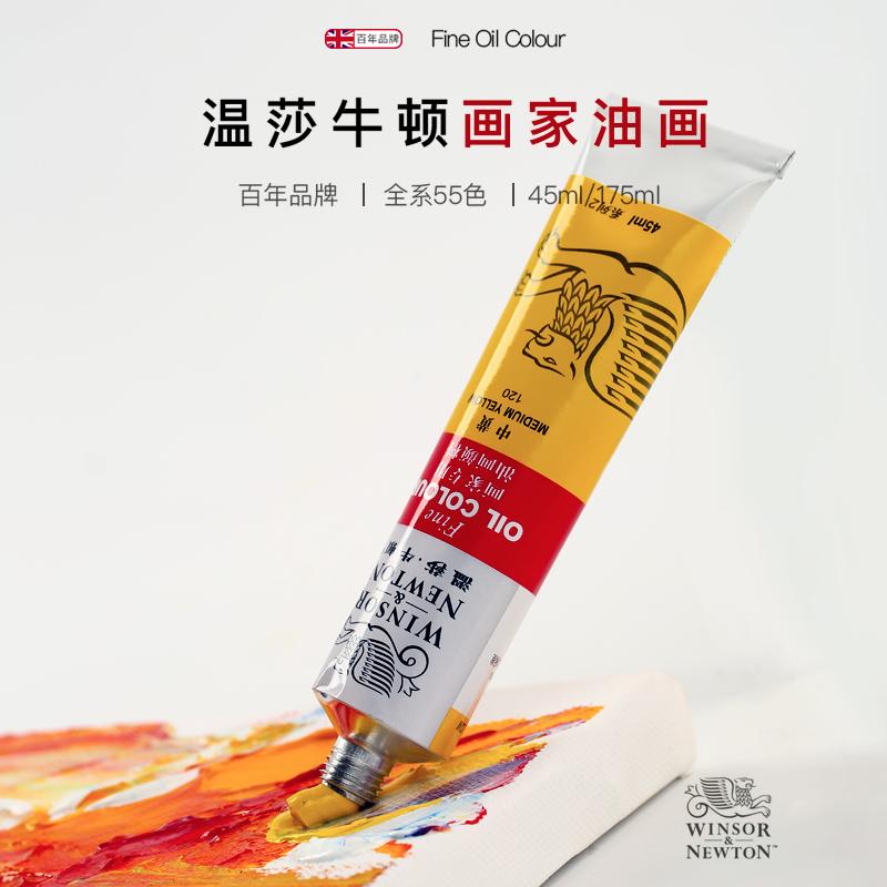 色55170ml/45ml顏料材料美術生油畫美術油畫顏料單支管狀家專用油畫溫莎牛頓畫