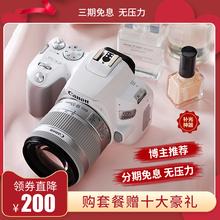 佳能200d二代单反相机数码高清旅游微单照相机学生入门级摄像机