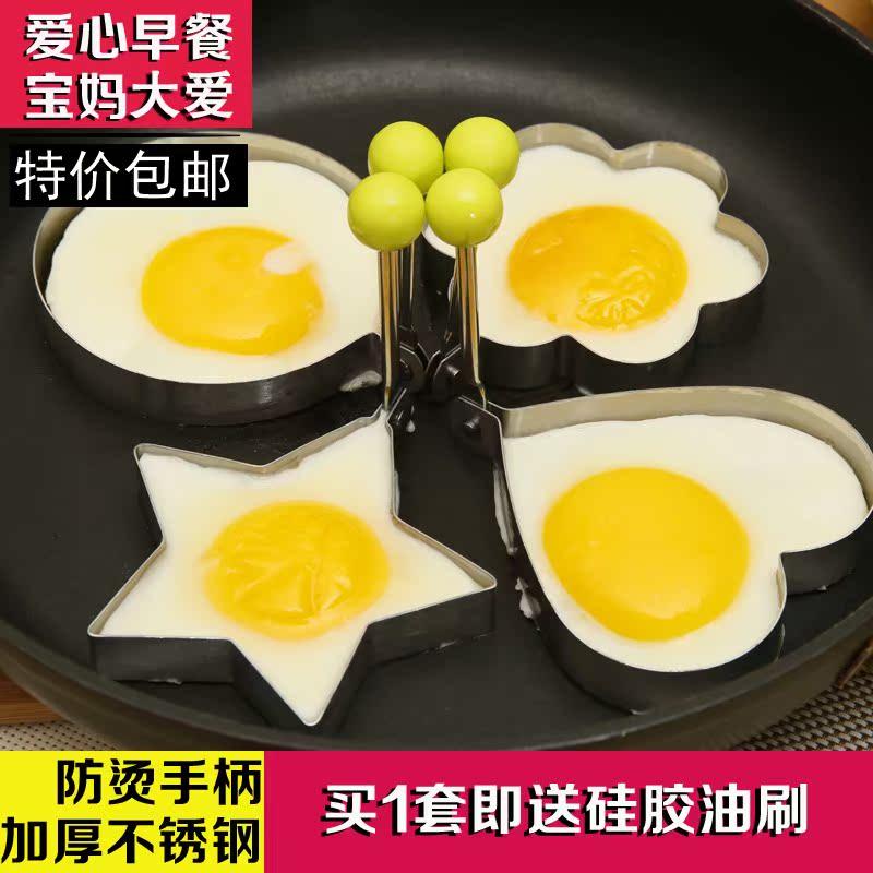 模型爱心型煎荷包蛋饼不锈钢煎蛋器做荷包蛋的模具煎饼鸡蛋做饼