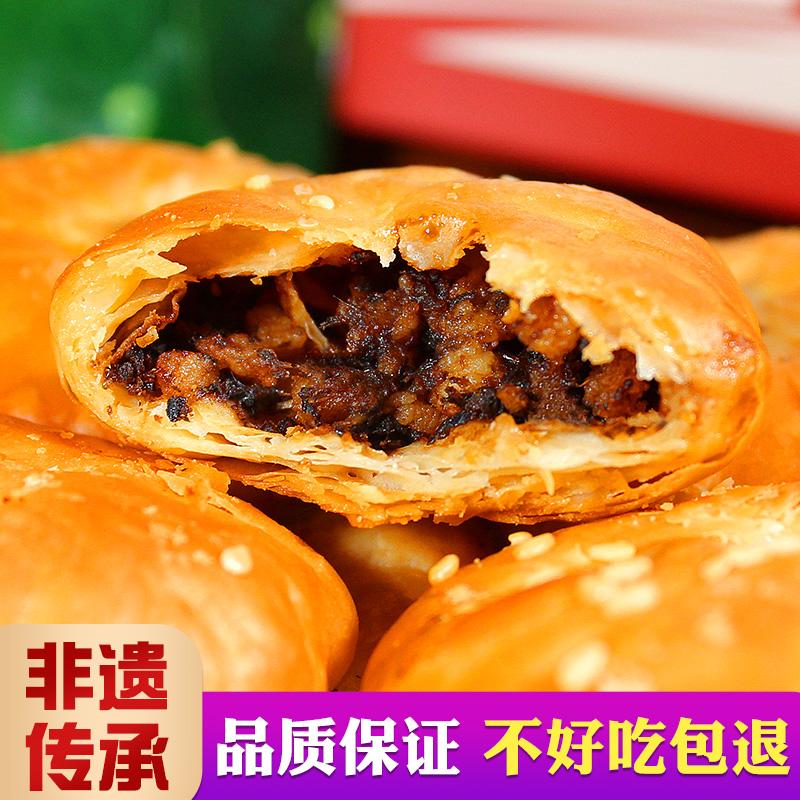 【好再来自营店】黄山年货网红烧饼