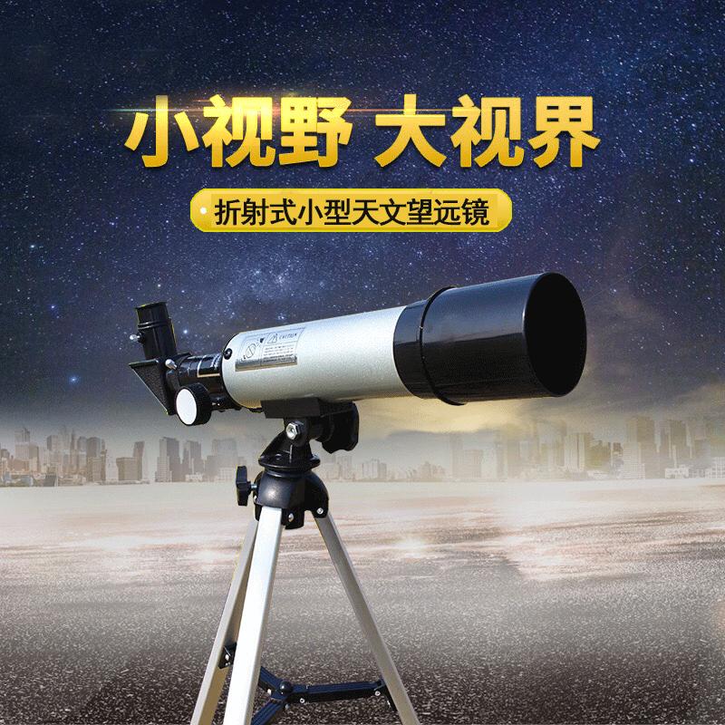 天文单筒专业高倍太空观星望远镜