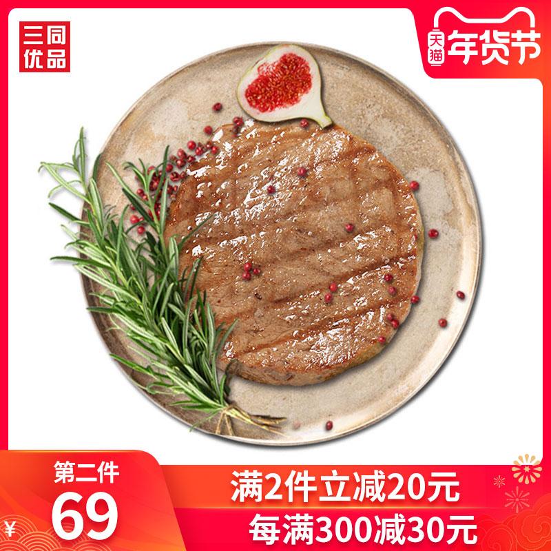 新鲜牛排套餐团购家庭牛扒10片儿童牛排组合家用进口生牛肉黑椒20