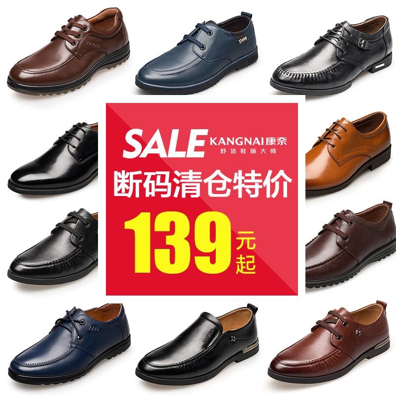 正装鞋kangnai品牌怎么样