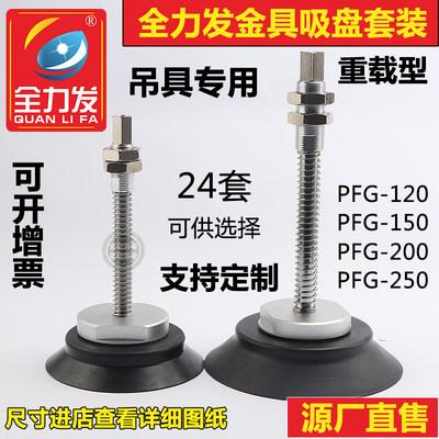 全力发机械手真空吸盘重载型 PFG120/150/200/250工业气动元件
