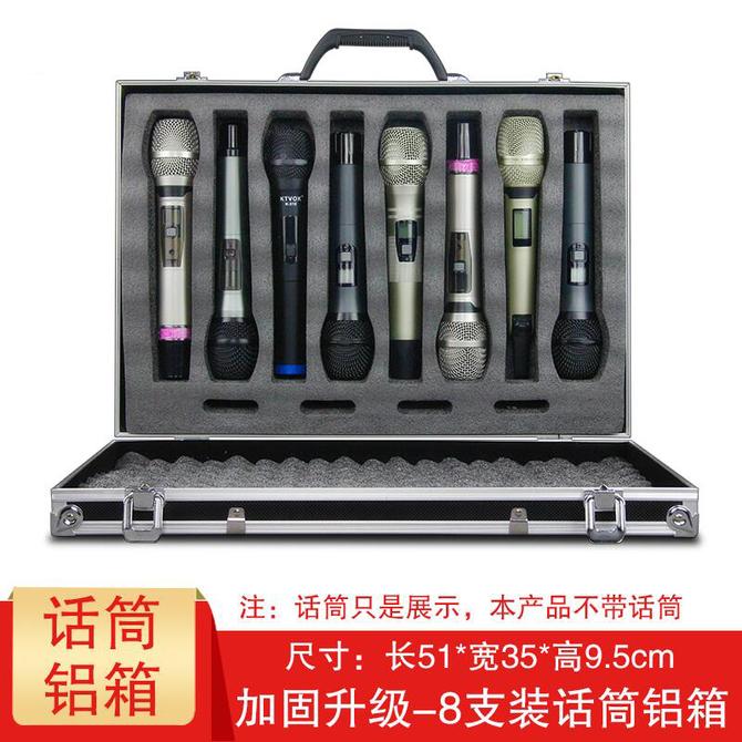 四无线手持话筒铝箱子手提箱2支4支8支麦克风航空防震箱 一拖二