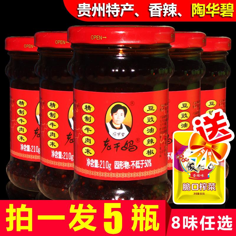 老干妈牛肉末210g8味任选5瓶实惠装辣酱贵州特产香辣酱辣椒调料