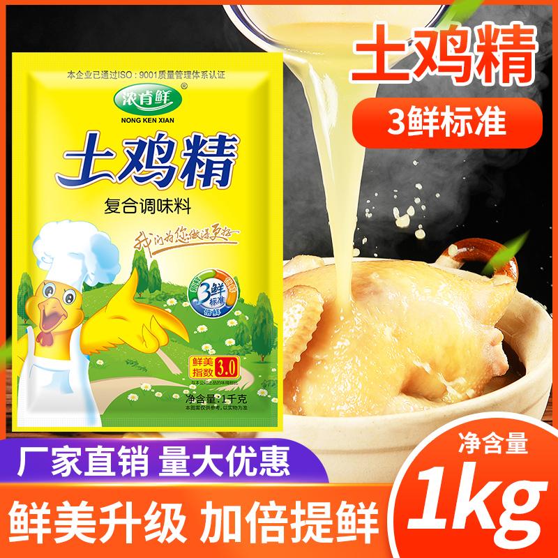 【浓肯鲜】鸡精调味料商用大袋1000g