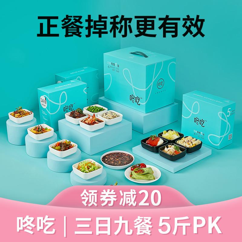 【5斤PK】咚吃 非糖3日代餐食品粉饱腹生酮魔芋营养粥饮食断糖餐
