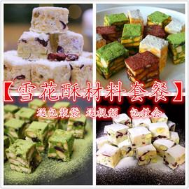 网红雪花酥原材料套餐手工DIY自制材料组合烘焙原料包雪花酥套餐