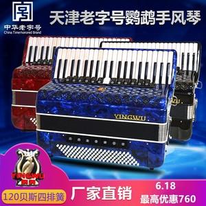 鹦鹉 YINGWU 手风琴 120贝斯4排簧41键 9968 初学考级演奏