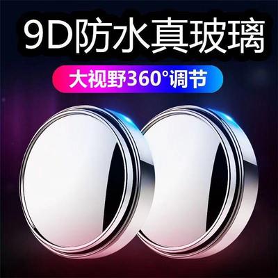 代发包邮汽车后视镜小圆镜玻璃360度可调超清倒车镜反光镜盲点镜