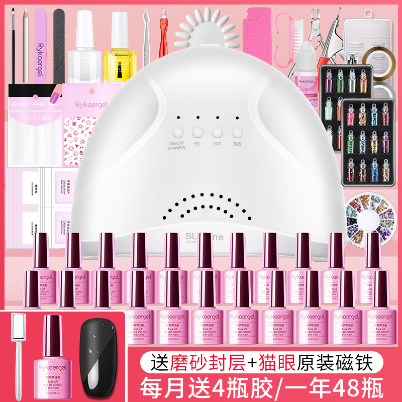 Nail bag full set of beginner novice professional nail polish tool 48W phototherapy machine light fast dry.