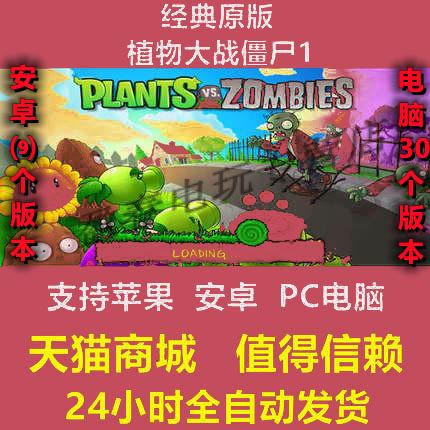 植物大战僵尸1老版本 ios手机游戏 适用苹果安卓PC电脑花园无尽经典Ipad下载95版