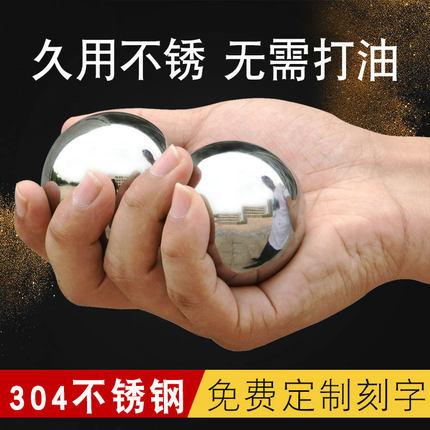握康保定铁球304不锈钢实心钢球健身手球中老年保健按摩手握球转