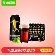 瓦倫丁德國原裝進口黑啤酒500ml24整箱裝焦香爽口罐裝