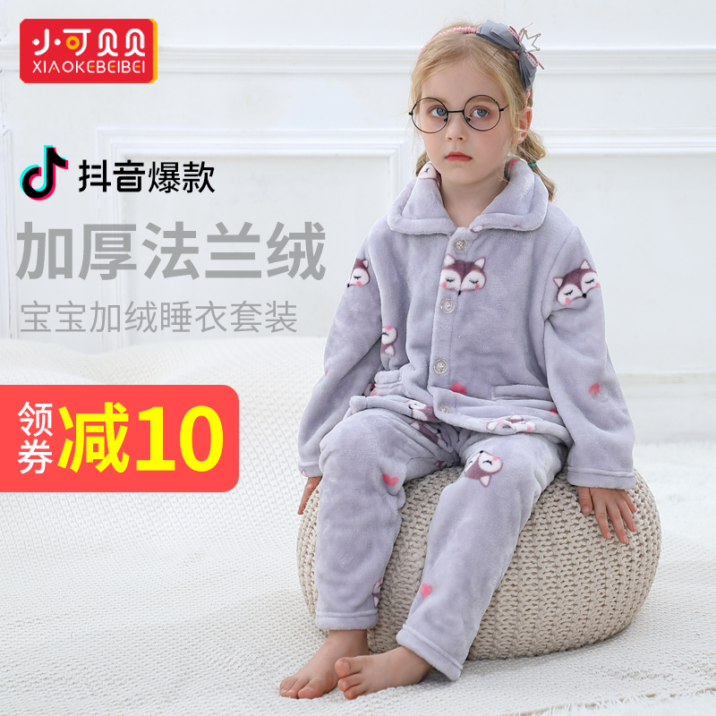宝宝睡衣套装法兰绒亲子空调居家服