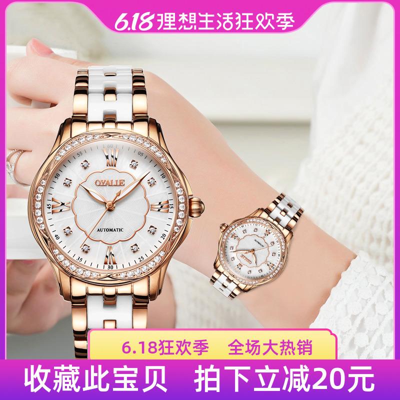 欧亚利正品名表时尚机械表镶钻手表女士玫瑰金陶瓷夜光女表防水