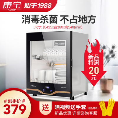 Canbo/康宝XDR53-TVC1台式消毒柜家用小型碗柜立式碗筷迷你茶杯柜