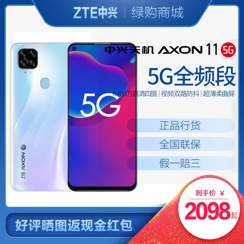 【送膜+自带壳+耳机】ZTE/中兴天机Axon 11 SE手机全频段5G手机