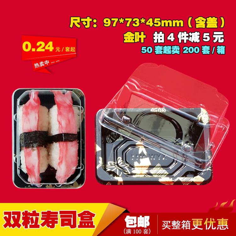 100套双粒寿司盒一次性打包盒小菜盒/2两枚一次性寿司盒包邮