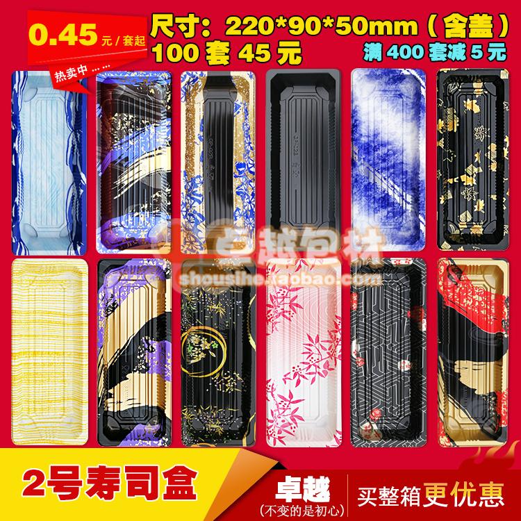 2号 日式印花寿司盒 一次性外卖打包盒甜点蛋糕烘焙海鲜刺身盒