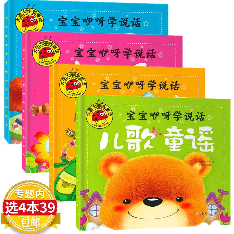 【4本39】大图大字我爱读:宝宝咿呀学说话·绕口令+谜语+成语故事+儿歌童谣(全四册)