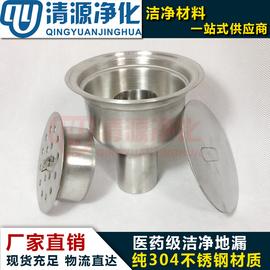 GMP认证不锈钢洁净地漏304材质DN5075100制药厂实验室防臭卫生级