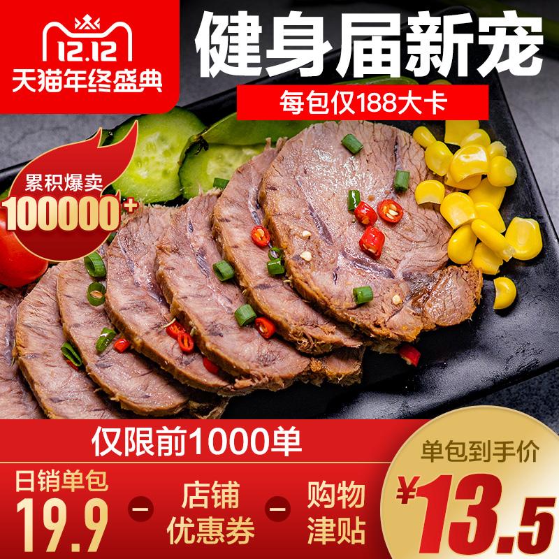 健身牛肉增肌即食卤牛肉无香熟食真空牛腱子酱牛肉代餐食品100g*6