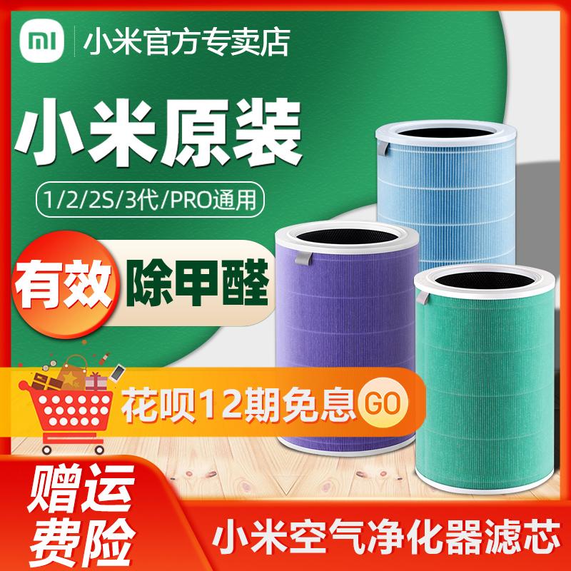 小米空气净化器滤芯原装正品max米家2/2S/3代增强版Pro除甲醛滤芯