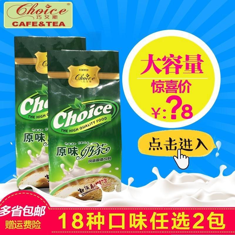 2包量贩价巧艾斯原味奶茶固体饮料粉袋装奶茶店专用奶茶粉