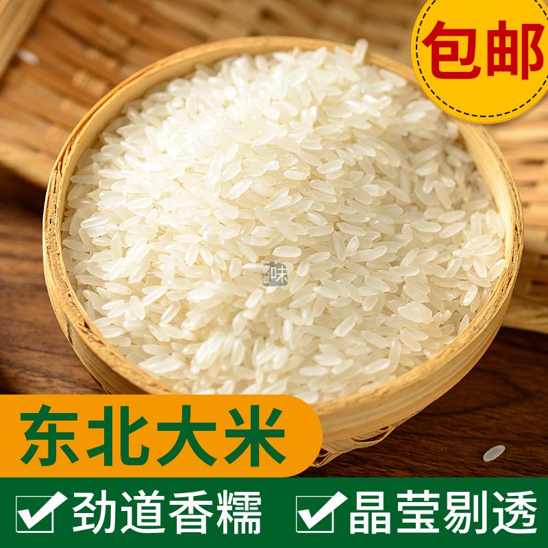 2019 new rice northeast rice 5 kg farmhouse rice in baoanma longnuxiang, Zhalaite banner, Xingan League, Inner Mongolia