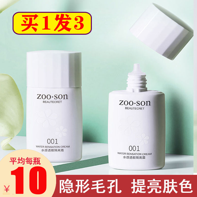 Zuo Xiang 001 cream foundation, Concealer makeup milk, three in one, moisturizing and brightening skin color, moisturizing, whitening sunscreen girls.