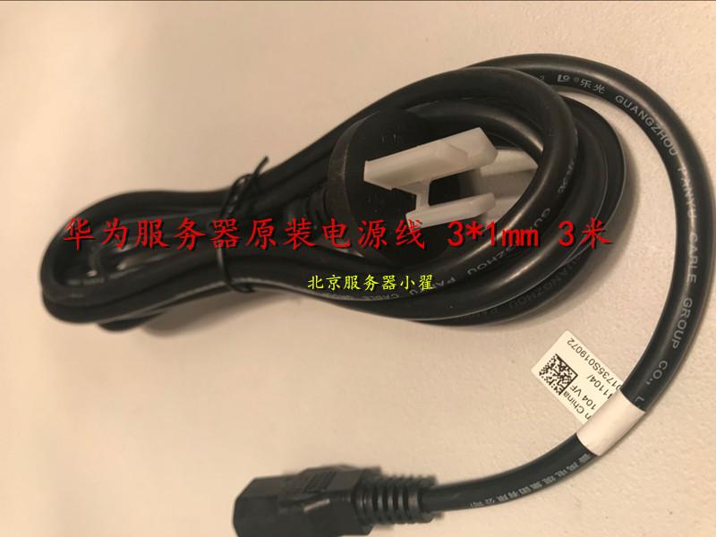 华为原装国标服务器存储电源线三插品字三孔3米1.5米 1.0平方铜芯