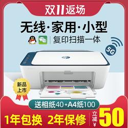 hp惠普2621彩色喷墨打印机家用小型学生手机连接无线wifi蓝牙3636复印一体机A4扫描2132复印机家庭迷你照片